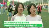 双胞胎姐妹花同校报到!姐姐早出生五分钟,高考成绩高五分
