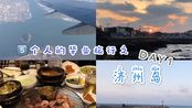 (WX's Vlog)在韩留学生日常|五个人的毕业旅行之济州岛|DAY1