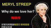 【中字】梅丽尔斯特里普为什么能如此出色?/梅姑传/Why Do We Love Meryl Streep