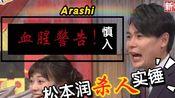 【This is Mj】无广告版21#松本润&竹内凉真居然失手杀了町子(180728期)