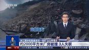 浙江丽水松阳县发生一起矿山山体塌方·初步排查现场有3名施工人员失联