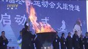 """[内蒙古新闻联播]相约十四冬 """"十四冬""""火炬在通辽传递"""