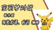 【成为一名宝可梦训练师】番外篇——那些术语、俗话(二)