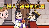 刺杀国王2:再次喝上长生不老的红酒!离成功只差一步