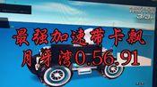 卡飘重现:国服飞车月牙湾0.56.91 加速带最强卡飘 能否撼动飞车卡飘届?!