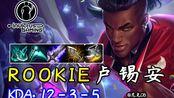 iG.Rookie中单卢锡安 vs 亚索:风男0-8快乐的真实 热情队友极限支援