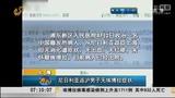 [早安山东]上海:尼日利亚返沪男子无埃博拉症状