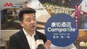 全球加盟网采访康铂酒店品牌总裁肖波