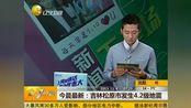 今晨最新:吉林松原市发生4.2级地震[第一时间]