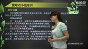 2021年考研 郑功成《社会保障学》冲刺 11讲