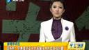 国务院:完善食品安全法规解决违法成本低问题www.hdapi.com江湖聊天室