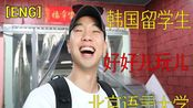 【VLOG】好好儿玩儿吧。(韩国留学生在北京语言大学)