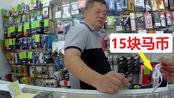 在马来西亚买个耳机要多少钱?小伙在华人手机店买了最便宜的