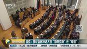 [国际财经报道]热点扫描 英议会下院再度表决 四项脱欧替代方案均遭否决