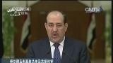 [中国新闻]伊总理马利基称总统马苏姆违宪:马利基指责马苏姆未在规定时间内完成总理任命