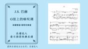 巴赫 G弦上的咏叹调 单簧管谱+钢琴伴奏谱
