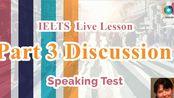 Part 3 Discussion | IELTS Speaking Test Band 9 Sample | IELTS Live Lesson