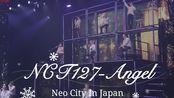 【中字】【 NCT127】|划粉的白月光| 日巡琦玉场-Angel(live)现场