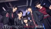 【持续更新】BATTLE BOYS 4th全国選抜