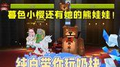 奶块手游:暮色小樱还有她的熊娃娃!