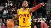 骑士欧文重现人球合一NBA2k20故事模式【xh小航】