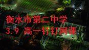 【3.9】衡水市第二中学高一复习/预习/限训讲解网课
