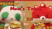 土豆片配牛肉和炸鸡汉堡| 韩国汉堡连锁店新品测评Chin.Ver