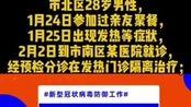 2020年2月3日12-24时,青岛市新增病例详情披露(青岛新闻网)