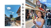 全日本自由行 15日游 音乐博主的旅游生活  VLOG关东篇(上)