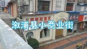 受疫情影响,2020年2月5日溆浦县街道实景,