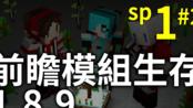 Minecraft 我的世界|1.8.9 前瞻模组生存 sp1 part2「Tinkers、林场」