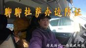 西藏自驾 在拉萨办理边防证的情况