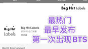 【BTS】Big Hit Labels最热门视频 最早发布 第一次出现的bts