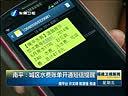 南平:城区水费账单开通短信提醒[福建卫视新闻]