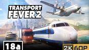 【直播紀錄】Transport Fever 2 運輸狂熱2 #18a.第三章第六部:巨型都市