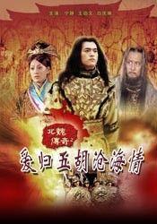 北魏传奇4(爱归五胡沧海情下)