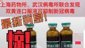 最新消息!已发现可抑制新冠状病毒的药物!但是请不要盲目的购买它,看看专家怎么说!