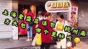 杭州这家【汤包】很出名,一只2块5,个头大肉厚汁超多,食客天天排队买。