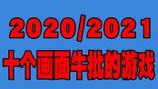 【油管搬运】2020/2021年将要发售的10款4K画面多平台游戏 | PC,PS4,XBOX ONE (4K 60FPS)