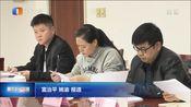[重庆新闻联播]《重庆市物业管理条例(修订草案)》举行第二场立法论证会