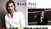布拉德皮特影视作品集锦,2020年在92届奥斯卡金像奖斩获最佳男配角,一直是好莱坞的人气男性,帅的气人