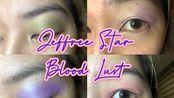 上眼试色【JeffreeStar】血欲盘【BloodLust】无废话无滤镜无美颜 眼影试色