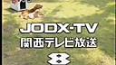 日本关西电视台(KTV)开台片(1992)