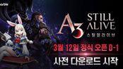 韩国MMO《A3:Still Alive》3月12日10点开战!
