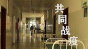 新型冠状病毒纪录片《共同战疫》