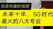 未来十年,5G时代,好就业的大学专业。在邮电大学和电子科技大学