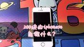 2020年,16g的iphone5s还能打游戏吗?