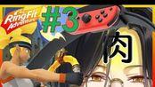 【谢林·勃艮第】(全熟)燃尽肌肉与健美龙决战!【健身环大冒险】#3