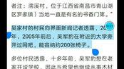 """豫章书院修身教育专修学校,校长吴军豹曾经在附近的大学旁开过网吧,让这样的人来""""教育""""有网瘾的人?你放心吗?而且网瘾也不是病!"""