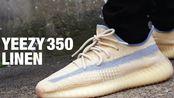 椰子350 V2 LINEN配色上脚测评! Adidas YEEZY Boost 350 V2 LINEN Review On Feet
